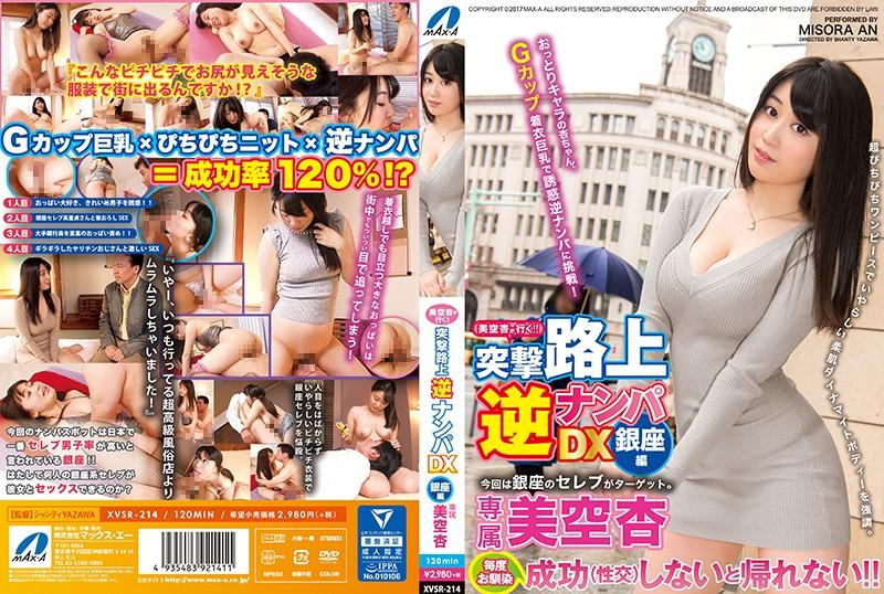 XVSR-214 Ann Mizora Is Cumming!