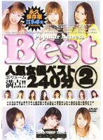 Best 人気女優ベスト240分 2