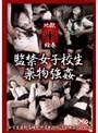 監禁女子校生薬物強姦