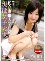 「K立東○大学在籍 現役女子大生 伊藤青葉」のパッケージ画像