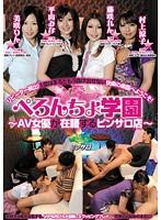 「ぺろんちょ学園 〜AV女優が在籍するピンサロ店〜」のパッケージ画像