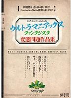 「ウルトラマニアックス ファンタジスタ変態問題作品集」のパッケージ画像