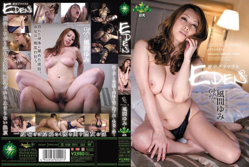 zono064pl ZONO 064 Yumi Kazama   Eden, Very Private Room Glamorous