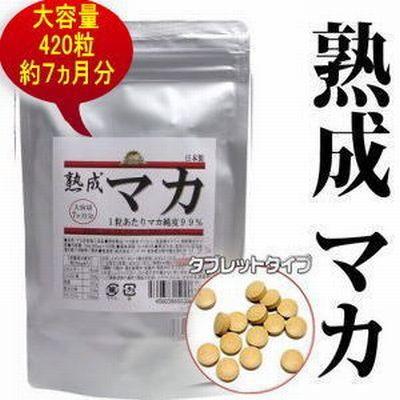 熟成マカ 大容量7ヶ月分 なんと420粒! マカ純度99% 日本製