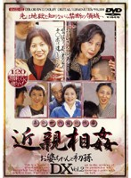 あの世の前の快楽 近親相姦 お婆ちゃんと初孫 DX Vol.2