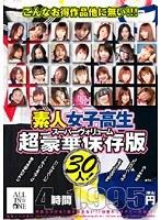 JK 素人女子校生 超豪華保存版 スーパーヴォリューム 30人