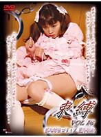 束縛 VOL.16 無毛原宿ロ●ィタ 麗奈18歳
