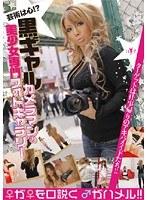 芸術は心!?黒ギャルカメラマンの美少女専門フォトギャラリー ターゲットは仕事帰りのアキバメイドたち!!