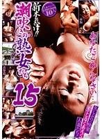 人妻ナンパ Best Collection10人 新本気汁!! 潮吹きの熟女たち 15