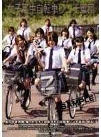女子校生自転車リンチ軍団