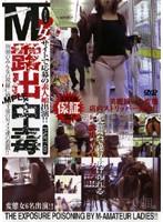 M女露出中毒 PART 09