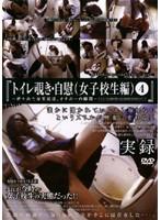 トイレ覗き・自慰 (女子校生編)4