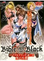 バイブルブラック 第三章 黒の生贄