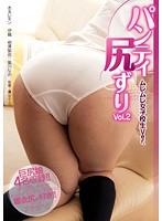 パンティ尻ずり Vol.2