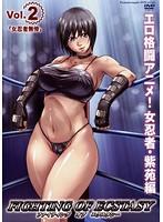 ファイティング オブ エクスタシー Vol.2「女忍者無惨」
