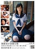 制服姿が素敵な娘 相田紗耶香