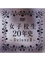 女子校生20年史 Deluxe 2