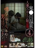 鬼●川温泉人妻マッサージ師盗撮 4