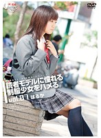 未成年(三八一)読者モデルに憧れる制服少女をハメる。 Vol.07