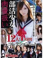 部活少女 肉壷扱い 12人4時間コレクション VOL.2