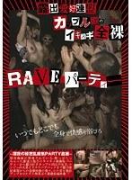 露出愛好連盟 カップル達のイキスギ全裸RAVEパーティー