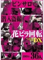 ピンサロ潜入盗撮 花ビラ回転DX180分