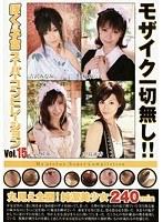 ぼくの子宮 SP モザイク一切無し!! Vol.15