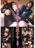 渋谷のホテル街をうろつく制服少女たち 目的は…