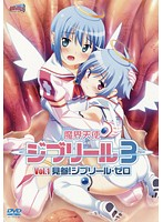 魔界天使ジブリール 3 Vol.1 見参!ジブリール・ゼロ