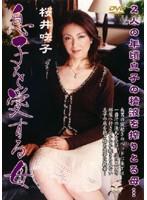 息子を愛する母 桜井咲子