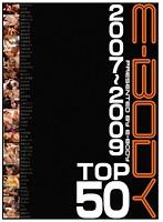 E-BODY2007?2009TOP50
