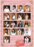 平成二十三年度『無垢』卒業アルバム 春夏編 美少女十八人総出演 四百八十分濃厚豪華版