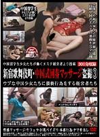 中国留学生少女たちが働くエステ経営者より投稿 新宿歌舞伎町・中国式回春マッサージ盗撮3