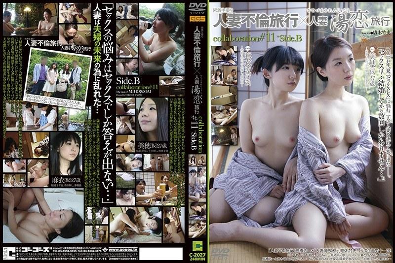 人妻不倫旅行×人妻湯恋旅行 collaboration#11 Side.B c2027  bittorrent Download dmm ▶