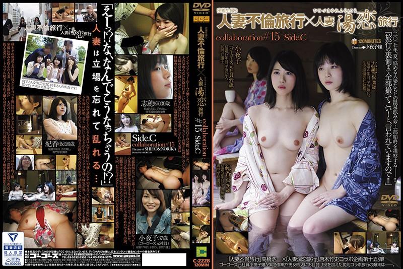 人妻不倫旅行×人妻湯恋旅行 collaboration#15 Side.C c2228