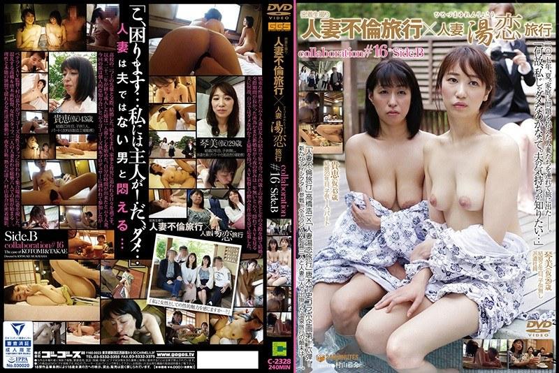人妻不倫旅行×人妻湯恋旅行 collaboration#16 Side.B c2328  bittorrent Download dmm