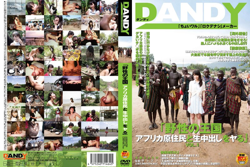「野性の王国 アフリカ原住民と生中出しをヤる」 VOL.1 dandy-342 岩佐あゆみ