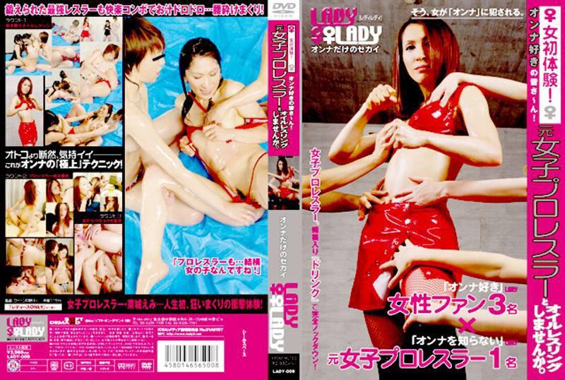 オンナ好きの皆さ~ん!元女子プロレスラーとオイルレスリングしませんか。 lady-009 東城えみ bittorrent Download dmm