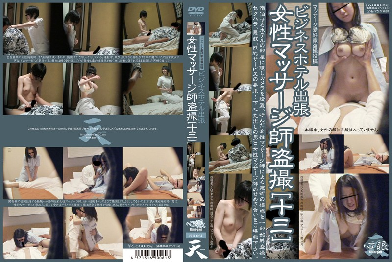 ビジネスホテル出張 女性マッサージ師盗撮[十三] shi-061  bittorrent Download dmm