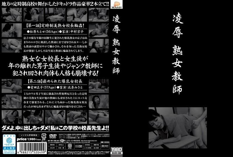 凌辱 熟女教師 masrs-068 中村京子 愛田正子 松原ちとせ 北条みさと bittorrent Download dmm