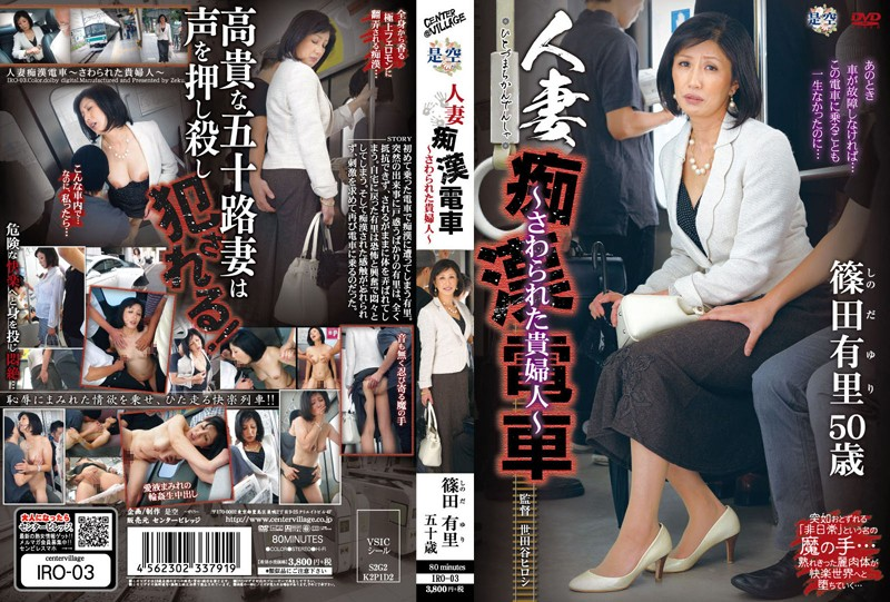 人妻痴漢電車~さわられた貴婦人~ 篠田有里 iro-003 篠田有里