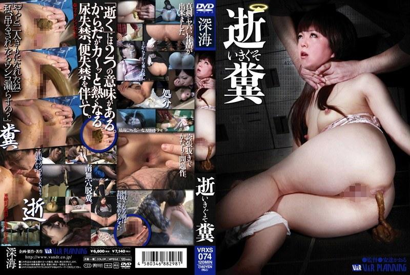 逝糞 vrxs-074 姫乃未来(芹沢まゆら) 草刈あも 加織美桜