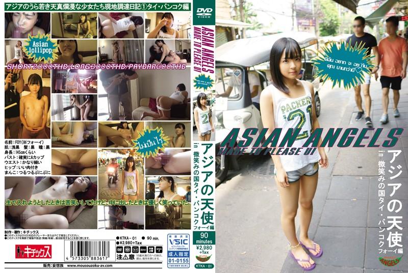 アジアの天使 in 微笑みの国タイ・バンコク フォーイ編 ktka-001