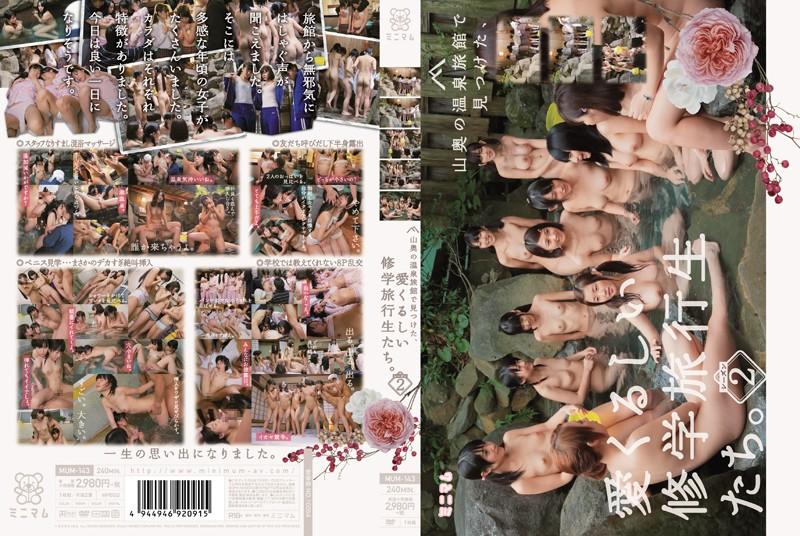 山奥の温泉旅館で見つけた、愛くるしい修学旅行生たち。シーズン2 mum-143