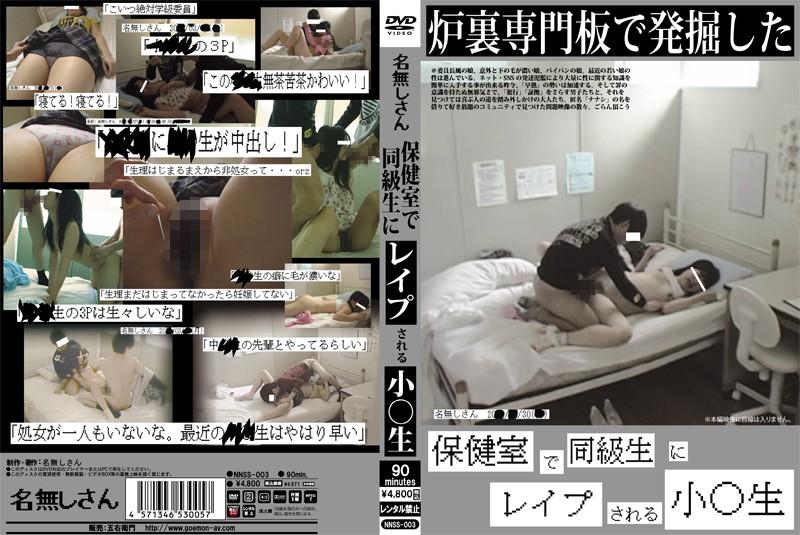 保健室で同級生にレイプされる小○生 nnss-003  bittorrent Download dmm
