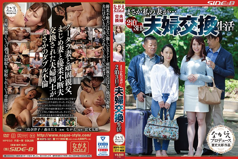 NSPS-921 Don't Tell Me My Wife Is… 3 Day Trip Swinging Lifestyle