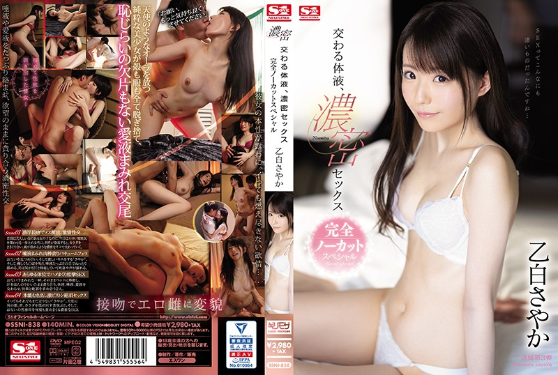 【高清中字】SSNI-838 交織的體液、濃密的性愛 乙白沙也加(乙白さやか)[HD中文字幕]