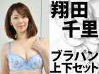 翔田千里 使用済 ブラ&サイン入りパンティ(白地×ライトシアン色花柄刺繍)
