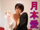月本愛さん着用済みメイド服とカチューシャとTバックパンティー(ピンク地花柄)チェキ付き