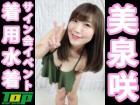 美泉咲さんがサイン会イベントで実際に着用した直筆サイン入り水着と直筆サイン入りチェキ2枚のセット